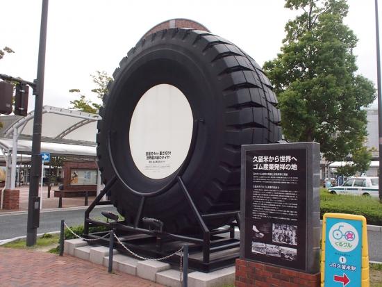 171020_01巨大タイヤ