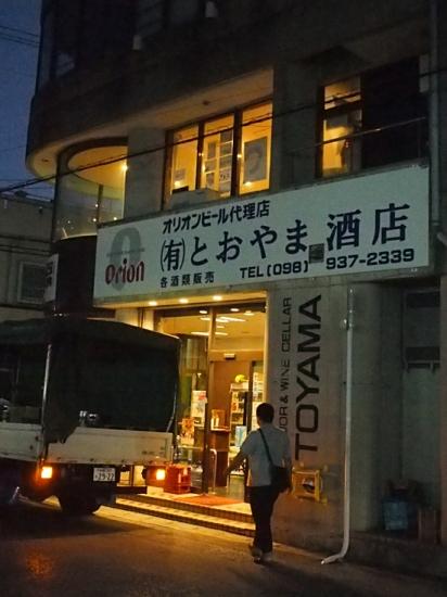 171031_12とおやま酒店