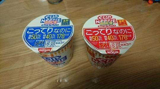 20171109 ダイエット食 1