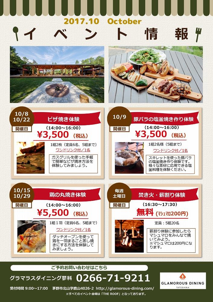 10月 GLAMOROUS DINING Events POP