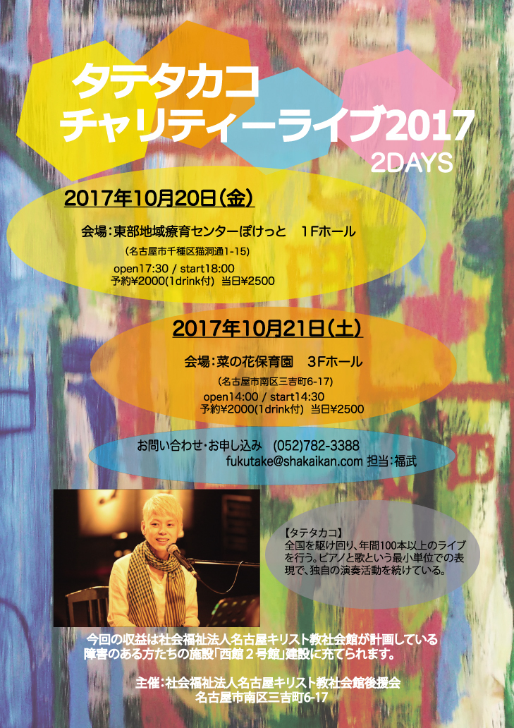 2017タテタカココンサート
