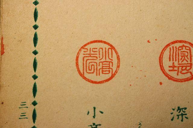 太枠細字 印相体はデタラメ書体