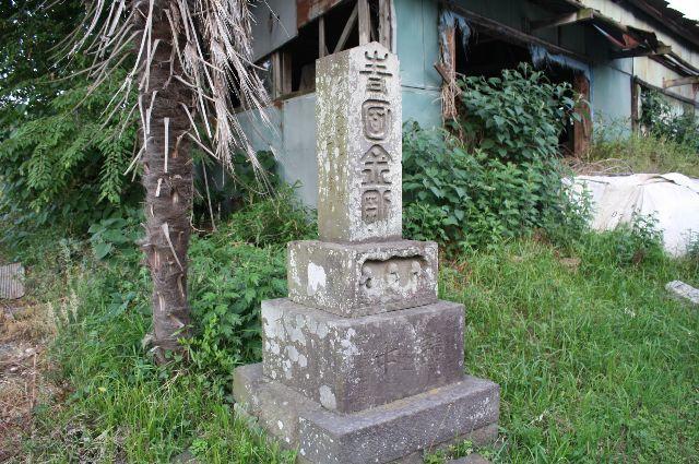 印相体 三井親和の石碑