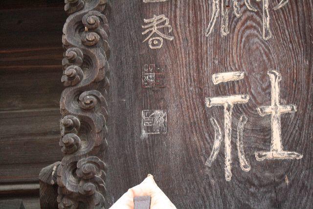 西金野井 香取神社の扁額