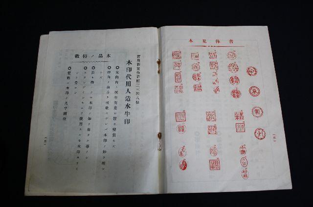 大正時代の印章カタログ 印相体はこの時代には存在しませんでした