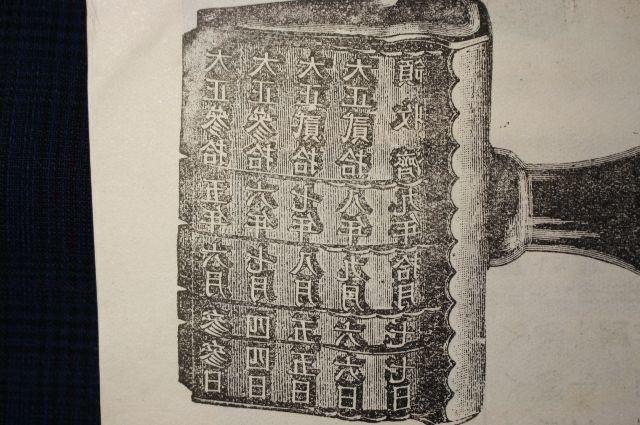 大正時代の印章カタログ 印相体はこの時代には存在しません