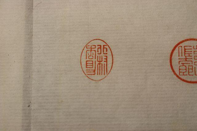明治時代の印譜 印相体 小判型印鑑