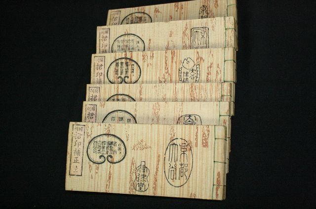 捃印補正 正しい印章資料に印相体や吉相体はありません。 開運印鑑は嘘で固められたインチキ品です。