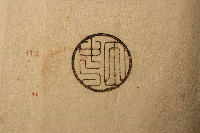 印相体と明治時代の太枠細字手彫り印鑑