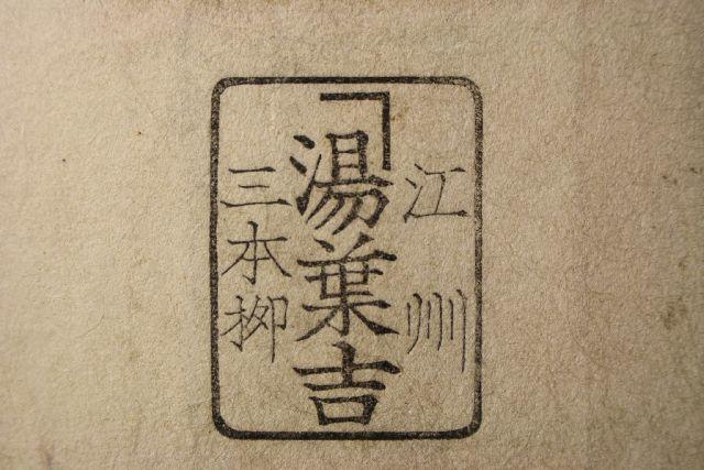 印相体と明治時代の曲尺手彫り印鑑