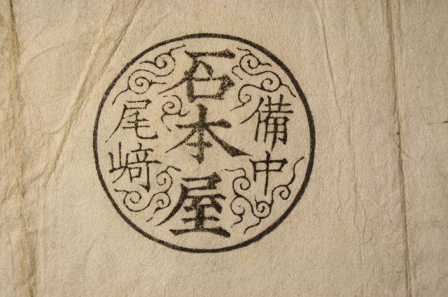 印相体が存在しない江戸時代の手彫り印鑑の印譜(黒印)です。