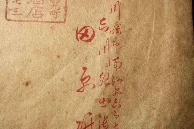 手彫り護謨印 印相体・吉相体・篆書体