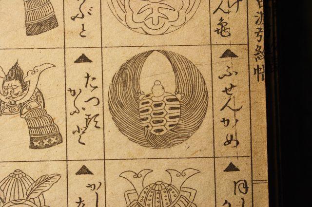 陵墓印(御陵印)に印相体はありません 蓑亀