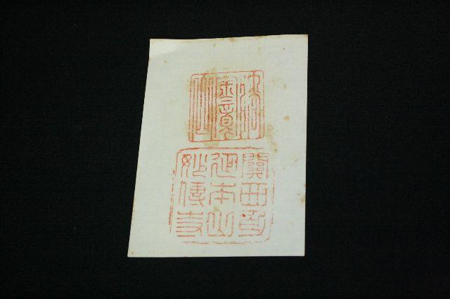 関西身延本山妙傳寺 印相体はデタラメと嘘の書体です