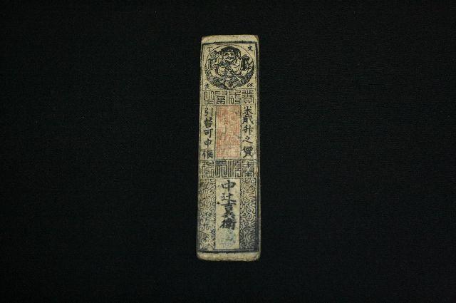 藩札 関宿藩 銀壹匁(泉州伏尾)