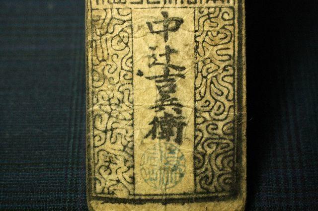 藩札 関宿藩 銀壹匁(泉州伏尾) 本物の八方崩しでありこれは印相体ではありません