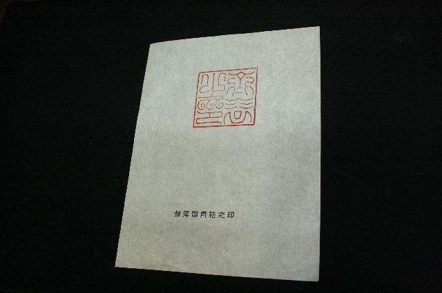 蜂須賀齊裕の印鑑 印相体