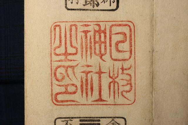 印相体が存在しなかった明治時代初期の印譜(柳葉篆 笹文字 大篆)