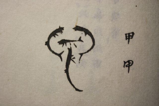 百體千字文(百体千字文) 印相体