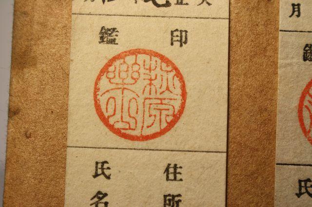 印相体の無い印鑑簿