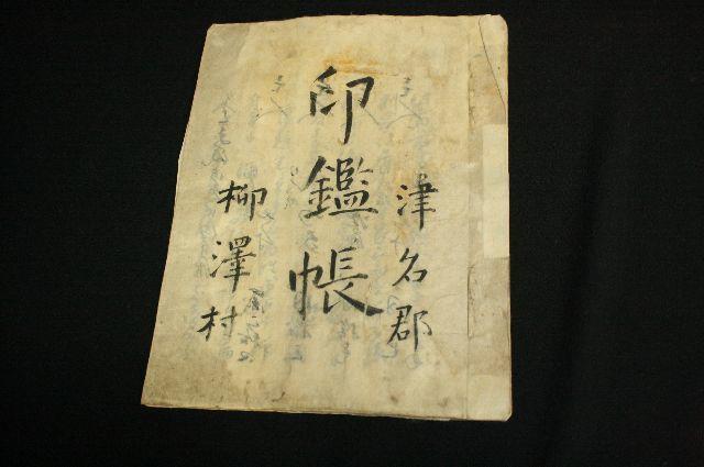 印鑑帳 (印相体が存在しない7時代の素晴らしい印章資料です)