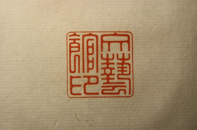 印篆は印章用の書体ですが、印相体は嘘で覆われた最悪のデタラメ書体です