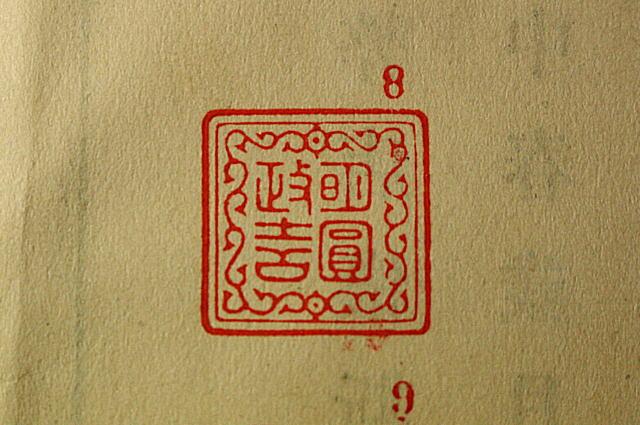 親子二重枠で唐草文様入りの縁起のいい開運角型印鑑