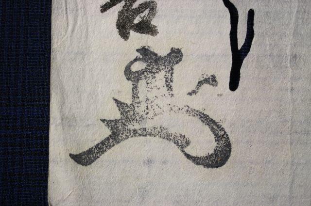 花押印章 印相体のない時代の素晴らしい文字文化