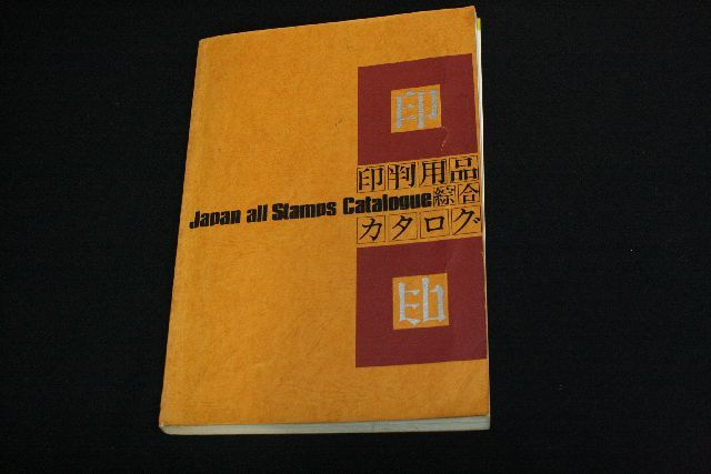 手彫り印鑑にはKF印章ケースをどうぞ。 ハンコは印相体、吉相体ではなくきちんとした篆書体で作りましょう。