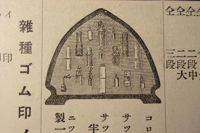 印材飾り台 印相体 吉相体