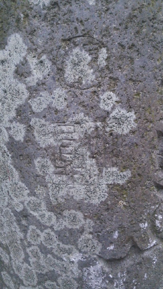 松戸市馬橋石碑