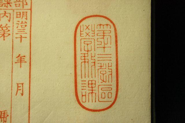 印相体はデタラメと嘘の書体です