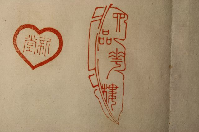 手彫り印鑑の明治印譜 印相体