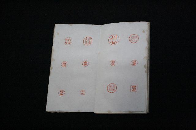 明治印譜 印相体