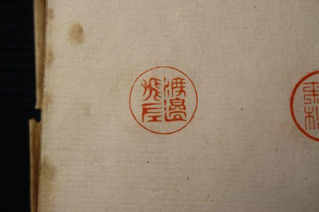 柳葉篆 笹文字 印相体