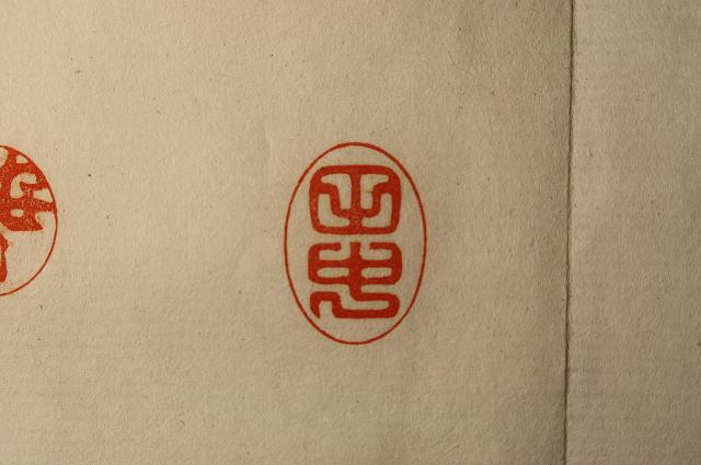 明治印譜 印相体 篆書体