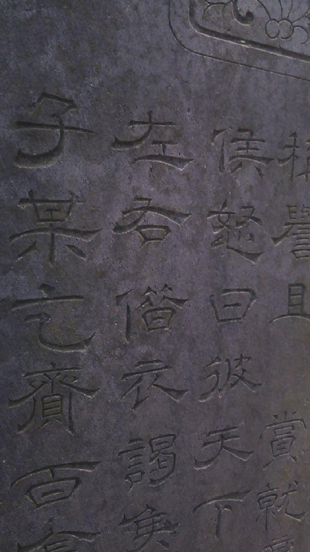 隷書の石碑 浅草寺