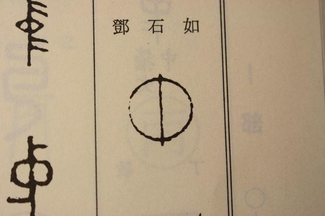 篆刻字典、印篆と印相体