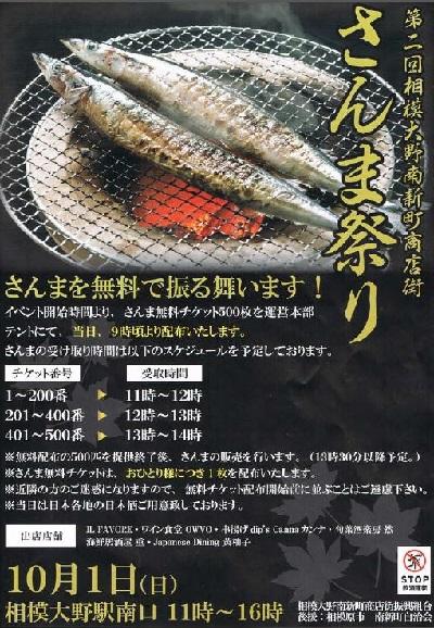 町田さんま祭り