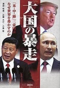 書籍_大国の暴走「米中露」(200x295)