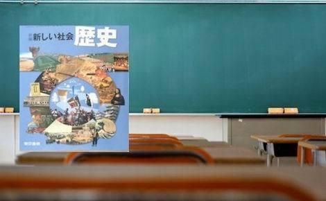中学校の歴史の教科書(470x290)
