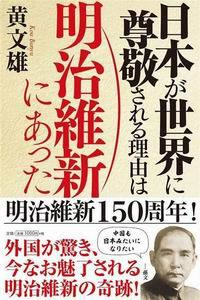 日本が世界に尊敬される理由は明治維新(200x300)