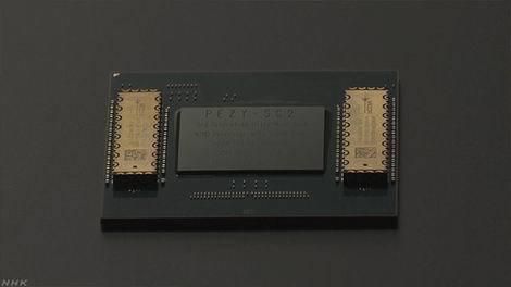 スパコンMPU(470x264)