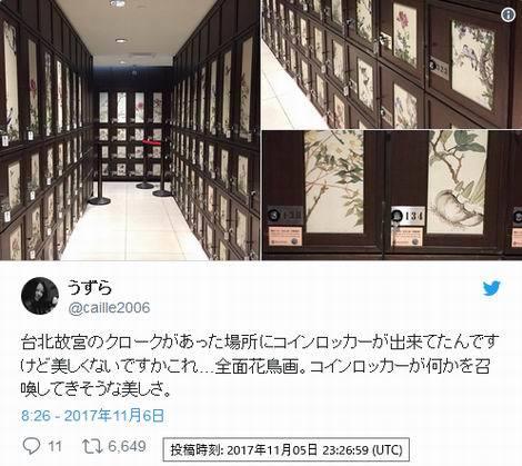 台湾・故宮博物院のコインロッカー02(470x419)