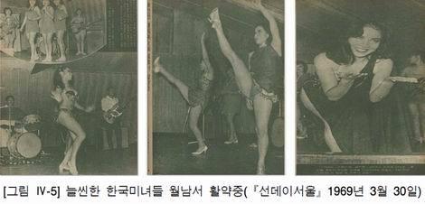 韓国ベトナム派兵当時慰問の韓国女性(470x226)