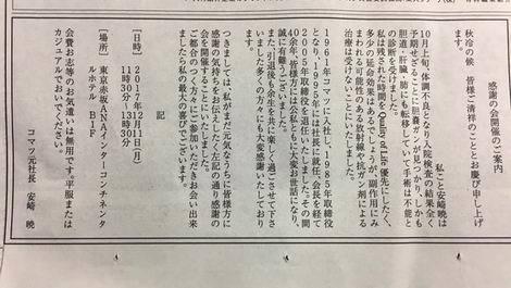 元コマツ社長安崎暁さん(80)感謝の会案内(470x265)