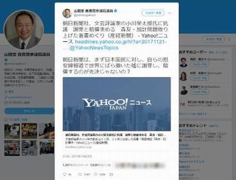 自民党の山田宏参議院議員のTwitter(470x358)
