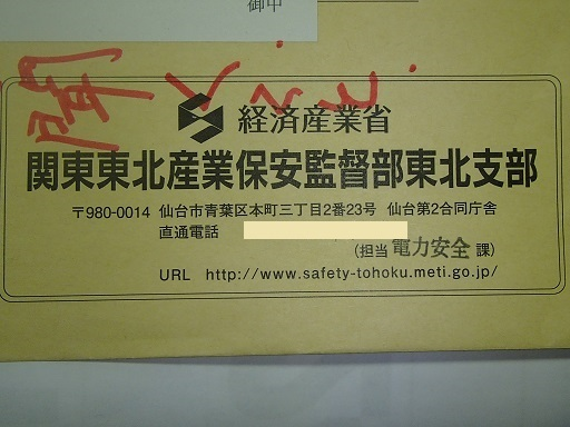 東北 部 保安 監督 東北 関東 支部 産業
