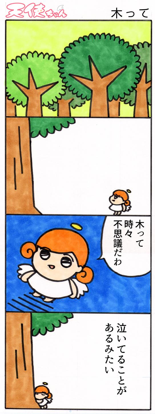 天使ちゃん_木って171112