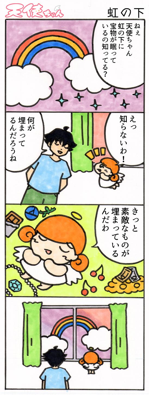 天使ちゃん_虹の下171112